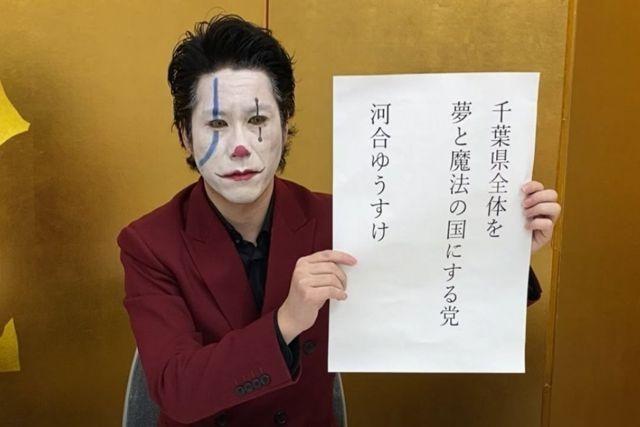 Político presenta candidatura para gobernador en Japón disfrazado como El Joker